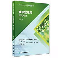 健康管理师(三级)考试课程