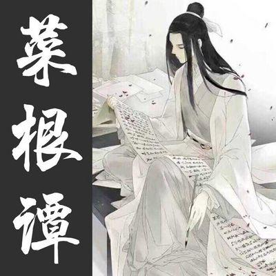 【菜根谭】中国人必读的智慧典籍