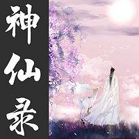 【神仙录】中国神仙文化大观