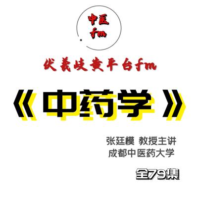中药学-张廷模-79集