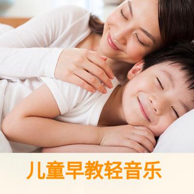 儿童轻音乐 催眠助眠 右脑开发 效率提升