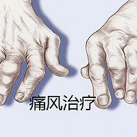 痛风的治疗和预防