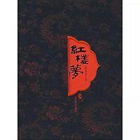 红楼梦精彩章节解读