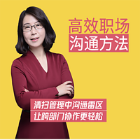 张骊讲职场:跨部门高效沟通法