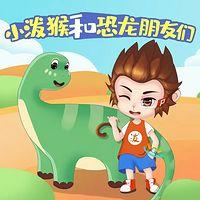 小泼猴和恐龙朋友们