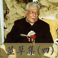 茎草集(四)—黄念祖居士讲解莲公开示笔记