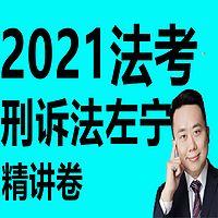 2021刑诉法左宁-精讲卷2021年法考