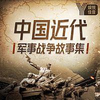老兵亲述:中国近代军事战争故事集