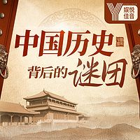 小董话历史:中国历史背后的谜团