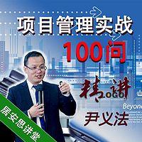 尹义法:企业运营与项目管理100问