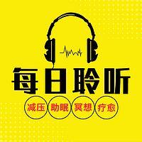 【每日聆听】减压助眠放松疗愈轻音乐