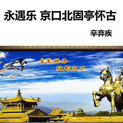 《永遇乐·京口北固亭怀古》
