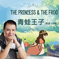 精选童话-青蛙王子