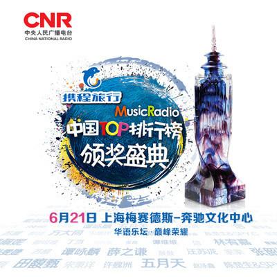 中国TOP榜颁奖盛典