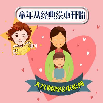 大红妈妈绘本系列:童年从经典绘本开始
