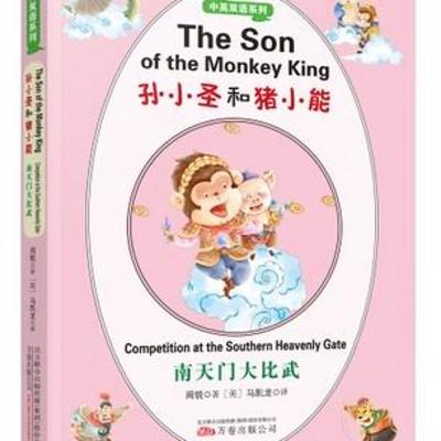 《孙小圣和猪小能(双语版)南天门大比武》
