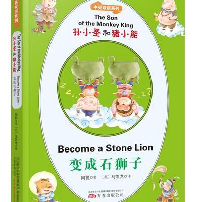 《孙小圣和猪小能(双语版)变成石狮子》
