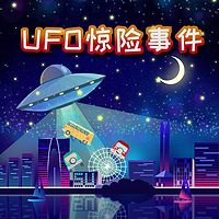 探秘神奇世界之UFO的惊险事件