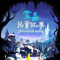 雪晶故事-明小鸥和迪迪普