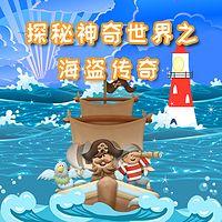 探秘神奇世界之海盗传奇