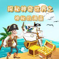 探秘神奇世界之神秘的海盗