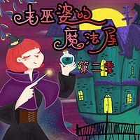 老巫婆的魔法屋2