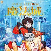 魔法城2:无垠海国的密谋(儿童广播剧)