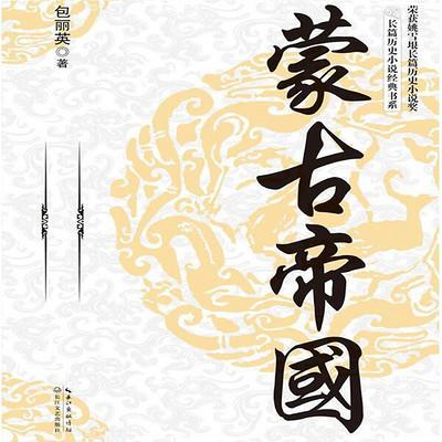 蒙古帝国系列全四册