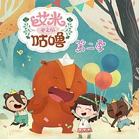 艾米咕噜第二季中文版