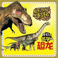 和大恐龙一起玩 我们的名字叫恐龙