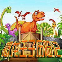 恐龙王子历险记