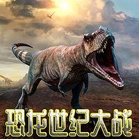 恐龙世纪大战