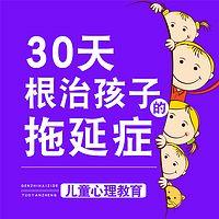 儿童心理教育:30天根治孩子拖延症