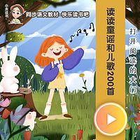 快乐读书吧   读读童谣和儿歌200首