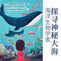 海洋学家讲给孩子的大海秘密