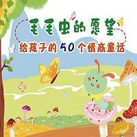 毛毛虫的愿望:给孩子的50个情商童话