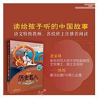 中国历史名人故事