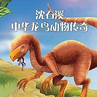 沈石溪中华龙鸟动物传奇