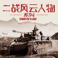 二战风云人物系列丨改变世界格局的十大战役