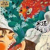 汤汤奇幻童年故事本:水妖喀喀莎
