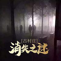 古村庄消失之谜(民国探险故事)