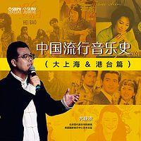 中国流行音乐史(大上海&港台篇)