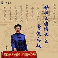连丽如评书:三国演义之官渡之战