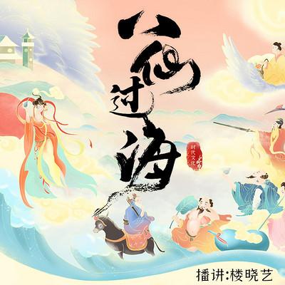 八仙过海|东游记|神仙传