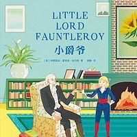 小爵爷 | 百年经典童话,陪伴孩子长大