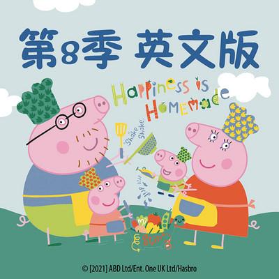 小猪佩奇第8季(英文版)