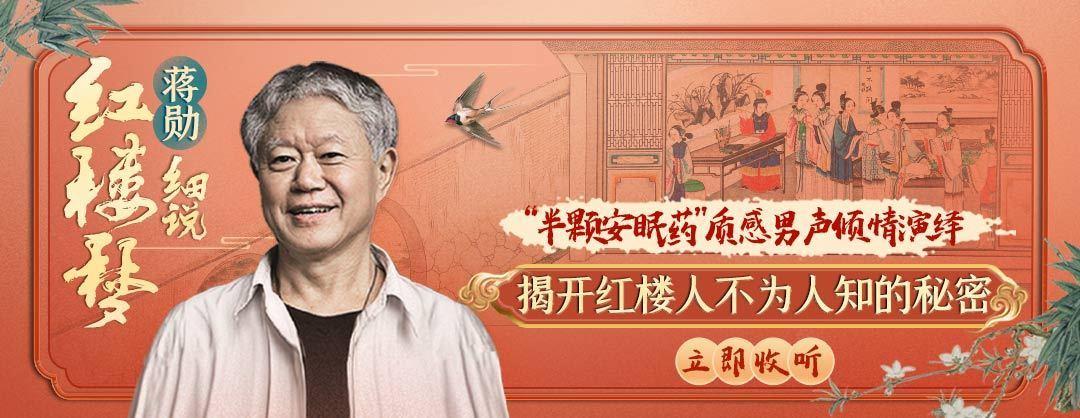 从红楼看透中国人情社会