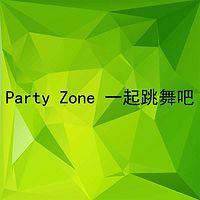 Party Zone 一起跳舞吧