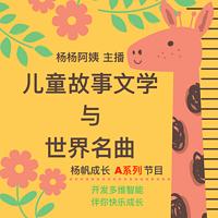 儿童故事文学与世界名曲(含英语学习)|杨帆成长A系列节目