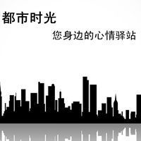 都市时光电台